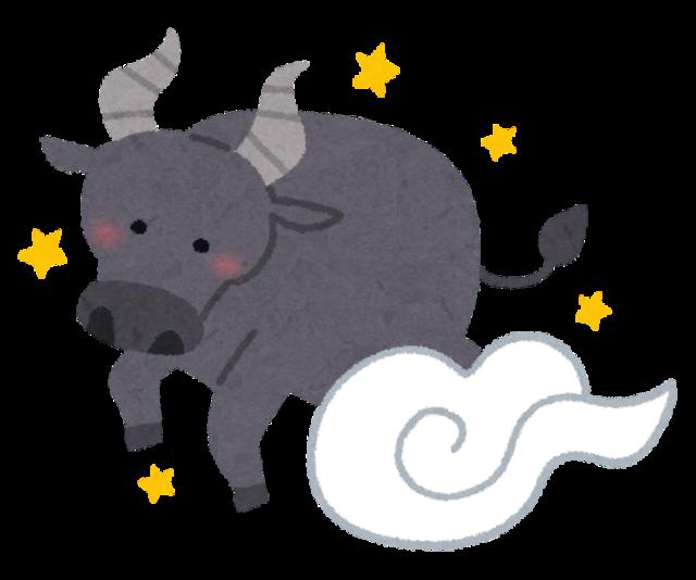 【牡牛座】10月の運勢:鏡リュウジ占い 仕事運が好調