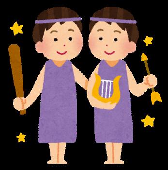 【双子座】10月の運勢:鏡リュウジ占い アクティブになる10月