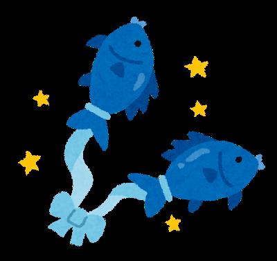 【魚座】10月の運勢:鏡リュウジ占い|繰り返し行うことにツキあり