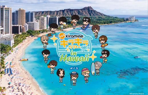Kiramune声優陣とハワイ旅行気分に!?「Kiramuneと行く!キラキラツアー in Hawaii」開催