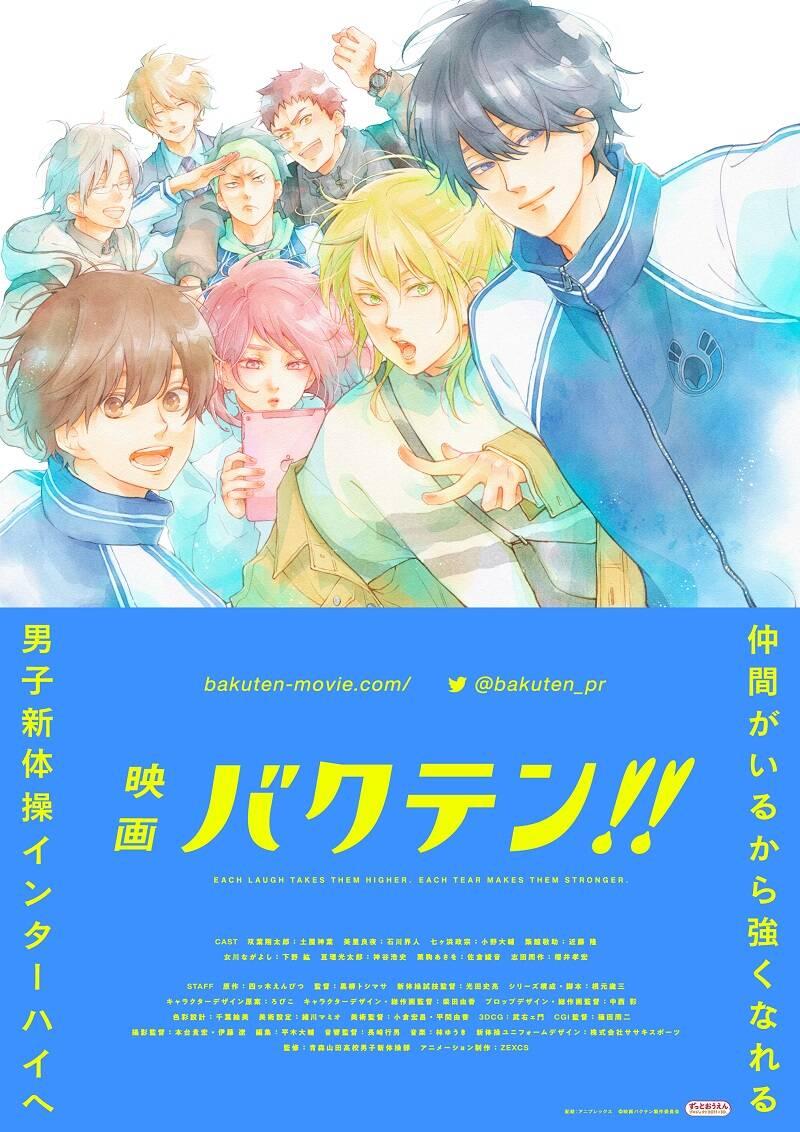 『映画 バクテン!!』ティザービジュアル解禁♪ 公開は2022年春予定!