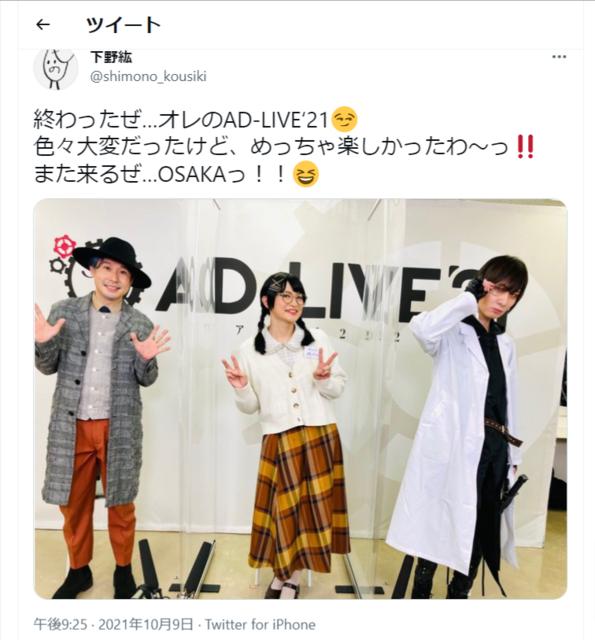 『AD-LIVE 2021』終了に下野紘、蒼井翔太ら感無量…杉田智和は木村昴に宣戦布告してた!?