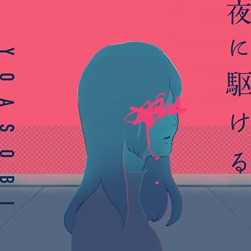 YOASOBIがアニメと好相性のワケ。『夜に駆ける』のルーツはボカロP楽曲にあった?