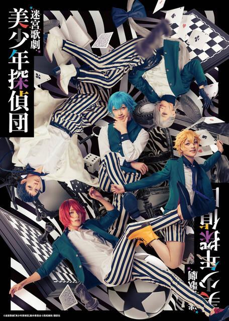 迷宮歌劇『美少年探偵団』阿久津仁愛ら豪華キャスト&美麗なビジュアルが公開!