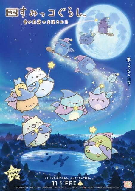 『映画 すみっコぐらし 青い月夜のまほうのコ』主題歌はBUMP OF CHICKENに決定!