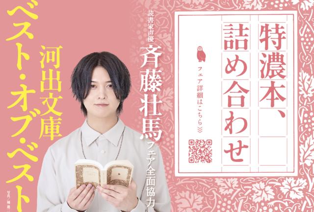 斉藤壮馬が選ぶ、朗読したい小説5冊とは?撮りおろし特装カバーが素敵…!DVDの特典も