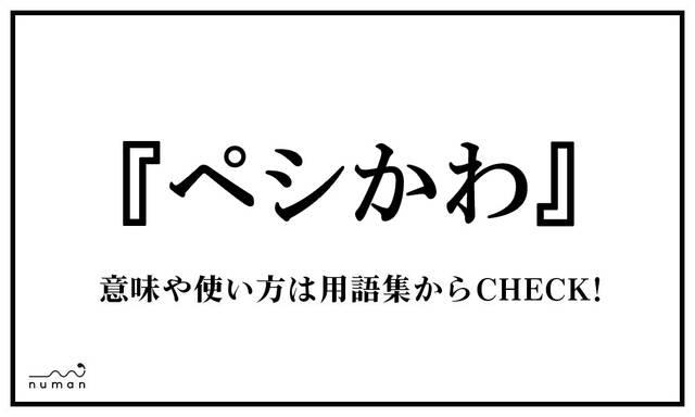 ペシかわ(ぺしかわ)