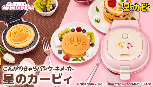 『星のカービィ』まんまるパンケーキが簡単3分で焼ける!  パンケーキメーカー発売♪