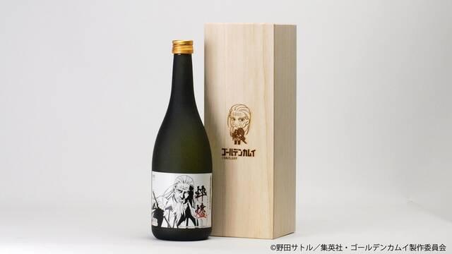 『ゴールデンカムイ』土方歳三イメージの日本酒が登場! 福島の老舗酒造とコラボ!