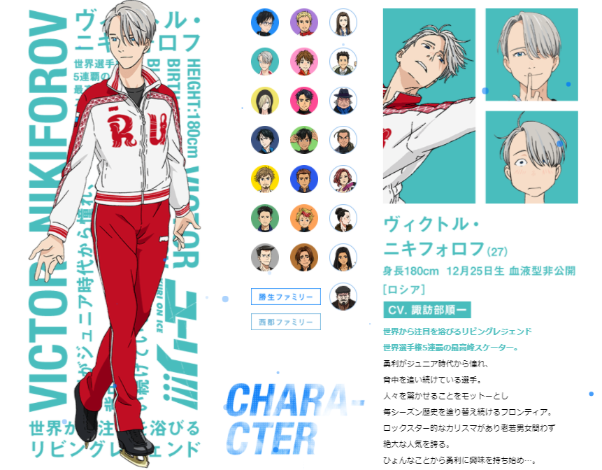 TVアニメ「ユーリ!!! on ICE」公式サイト