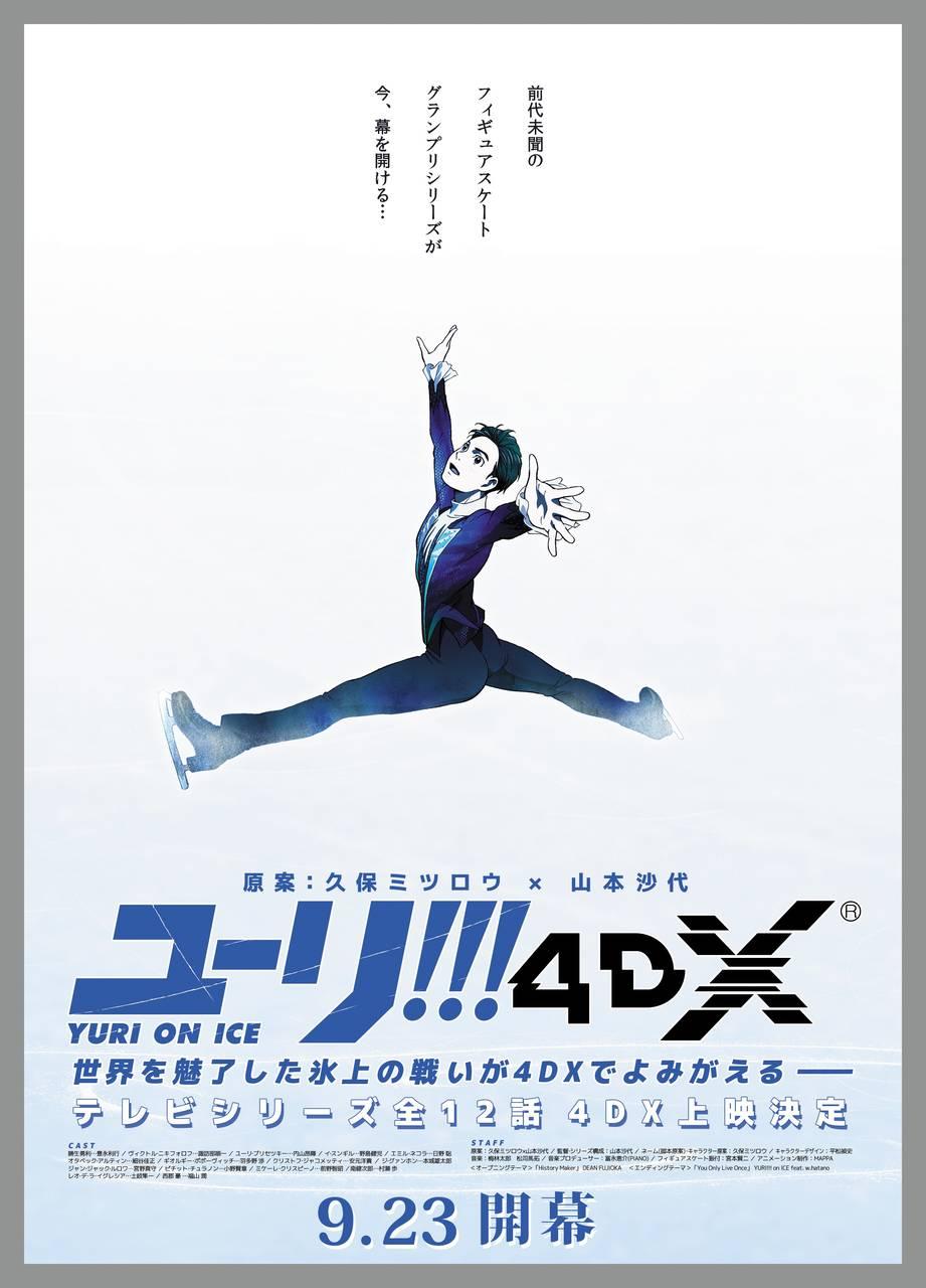 ユーリ!! on ICE 4DX