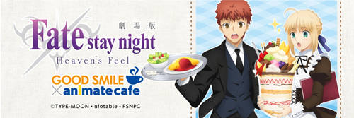 Fate/stay night[Heaven's Feel]