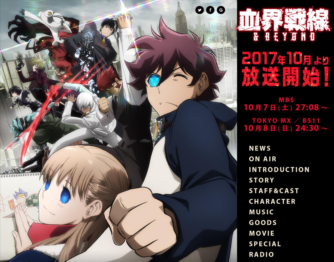 TVアニメ「血界戦線 & BEYOND」公式サイト