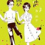 『初恋の世界 3』