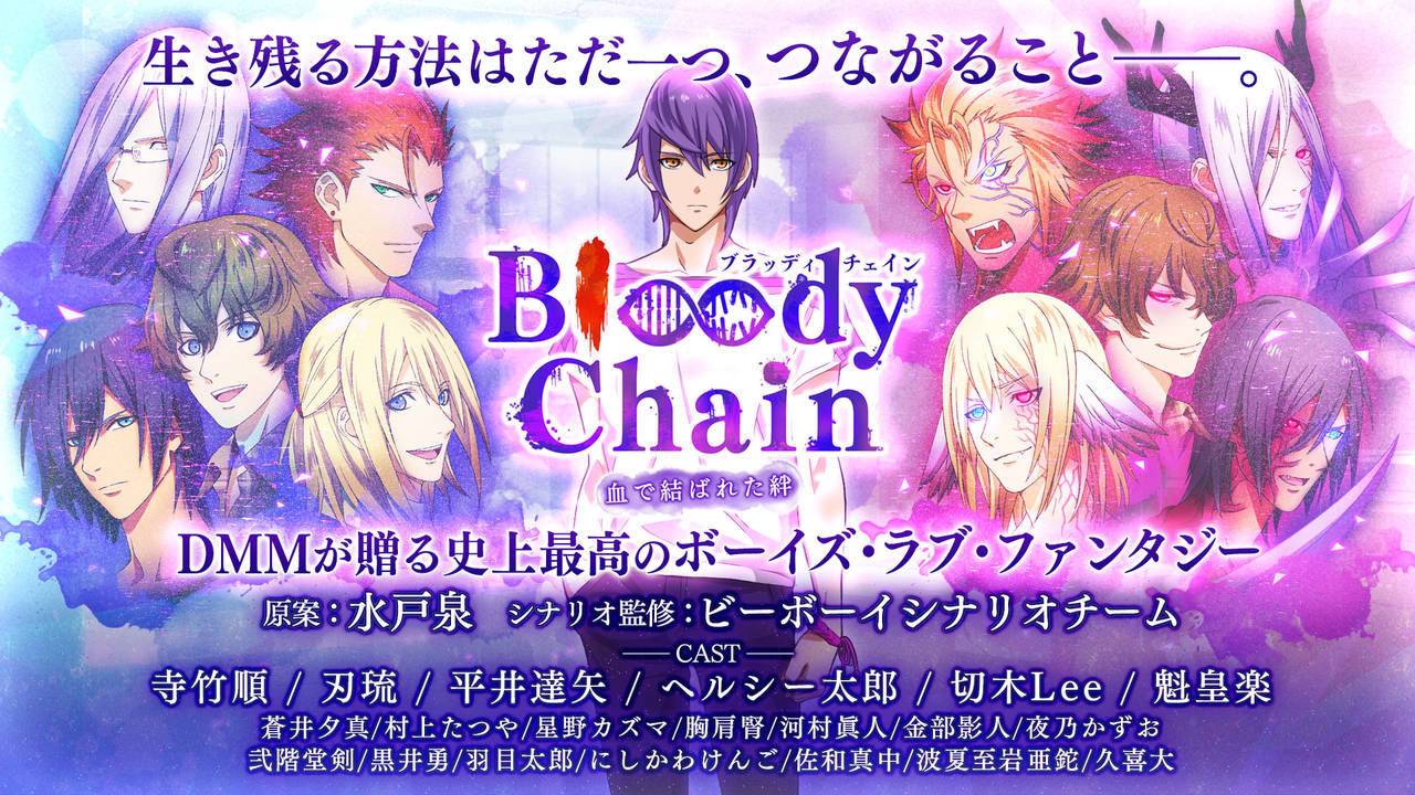Bloody Chain