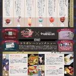 『イケメンヴァンパイア◆偉人たちと恋の誘惑』×「銀座レストラン ヴァンパイアカフェ」