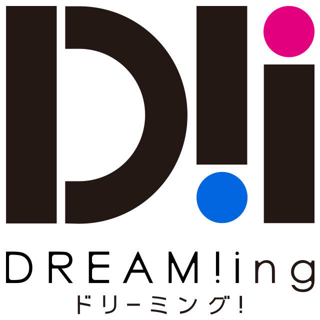 DREAM!ing(ドリーミング!)