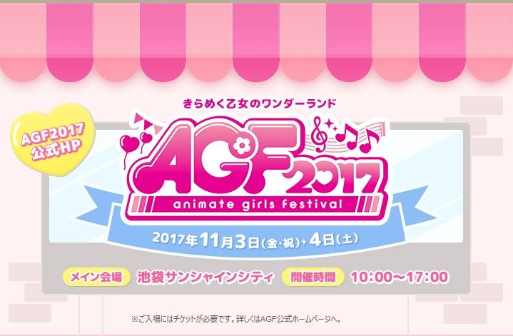 アニメイトガールズフェスティバル2017