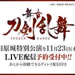 舞台『刀剣乱舞』小田原城特別公演
