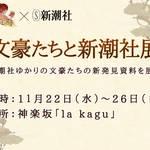 『文豪とアルケミスト』赤羽根健治、寺島惇太、イシイジロウ、アニメイトガールズフェスティバル、AGF2017