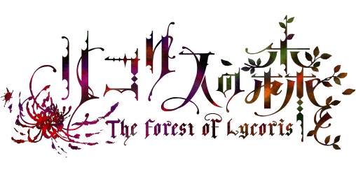 「リコリスの森」 (モチーフ:赤ずきん)