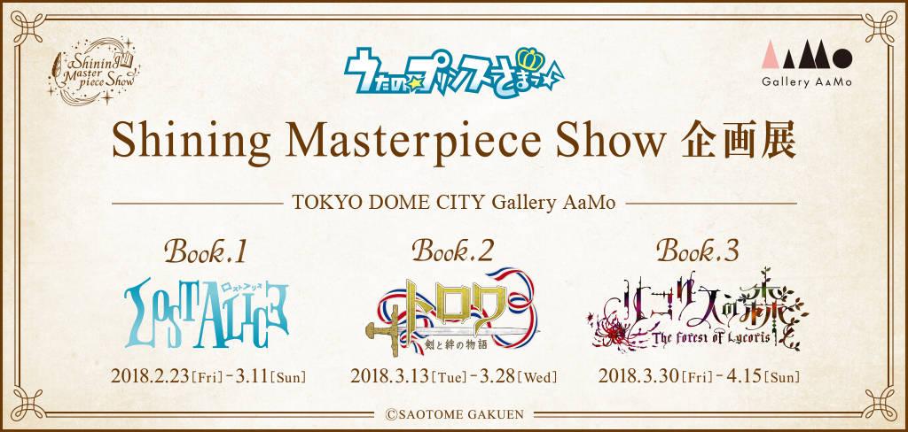 うたの☆プリンスさまっ♪Shining Masterpiece Show 企画展