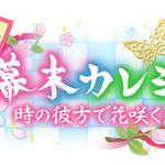 『恋愛幕末カレシ~時の彼方で花咲く恋~』
