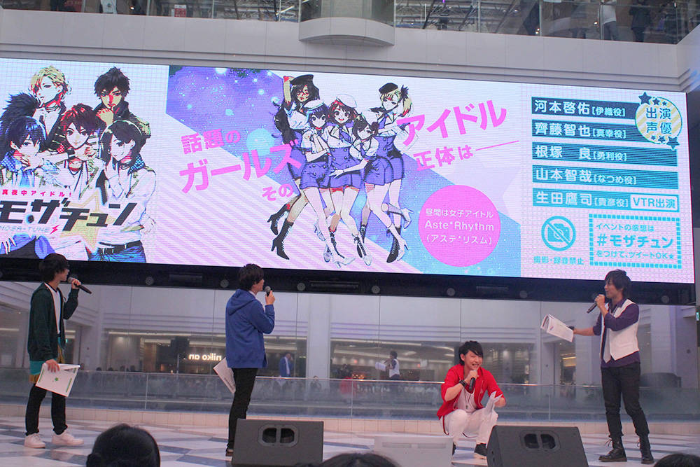 真夜中アイドル!モザチュンAGFスペシャルステージ~ヒミツの収穫祭~