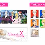 VitaminX Destination