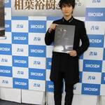 相葉裕樹フォトブック『TRENTE HIROKI AIBA PHOTO BOOK』