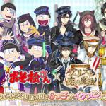 おそ松さん/イケメン革命◆アリスと恋の魔法