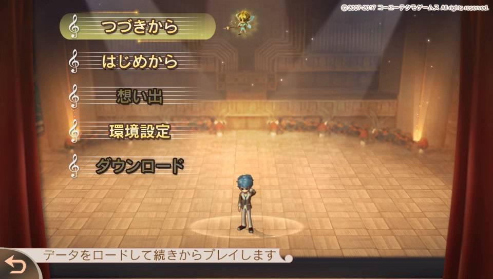 金色のコルダ2 ff ゲーム画像
