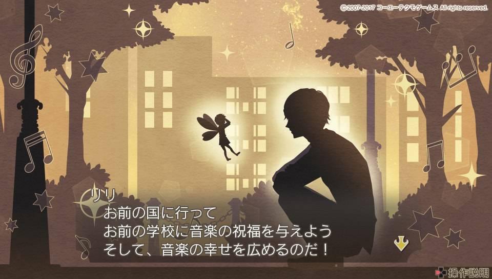 金色コルダ2 ff ゲーム画像