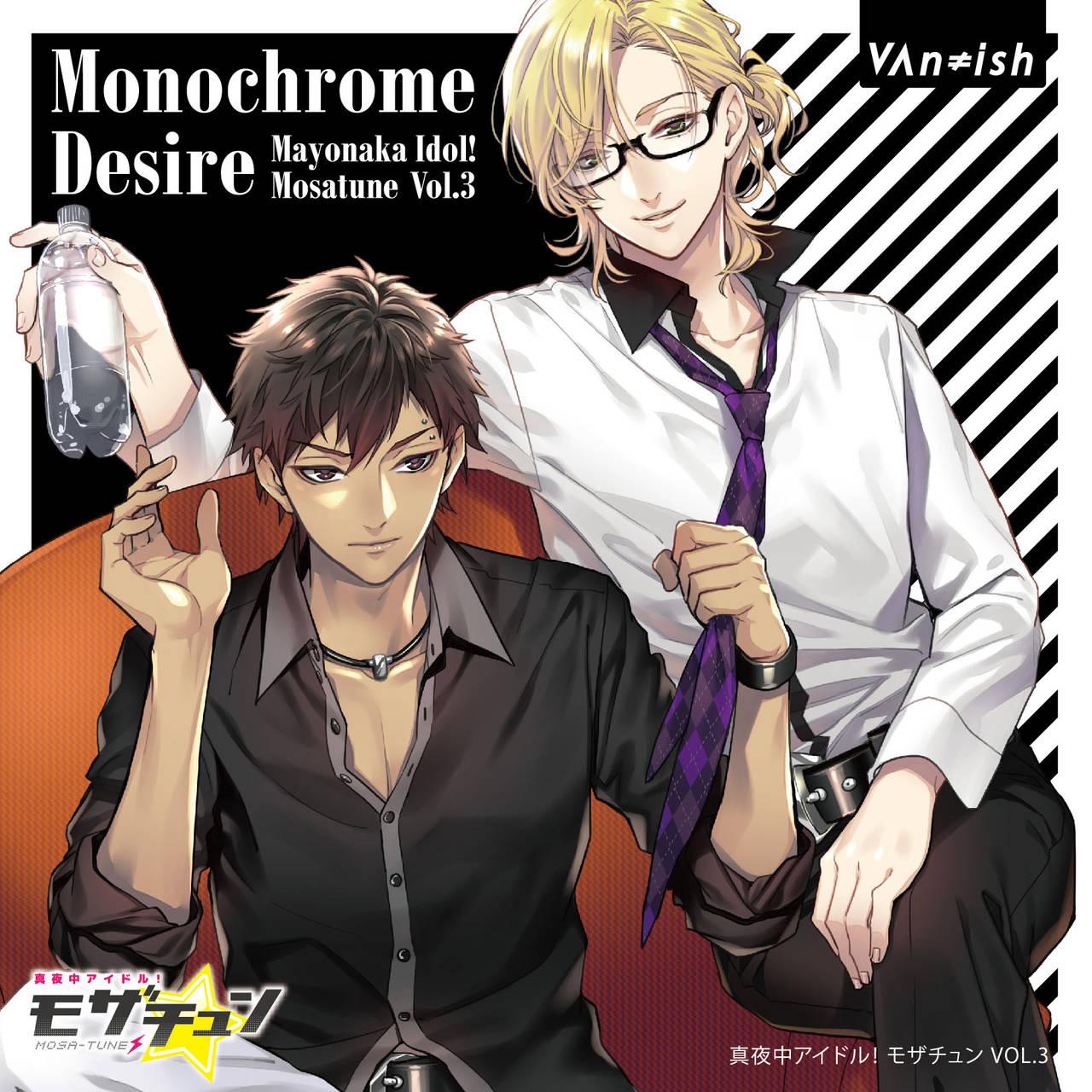 真夜中アイドル!モザチュン VOL.3 『Monochrome Desire』