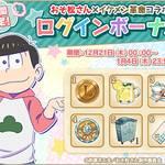 イケメン革命◆アリスと恋の魔法/おそ松さん