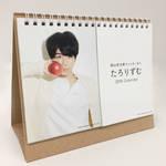 主婦の友インフォスOnlineShop カレンダー限定セット
