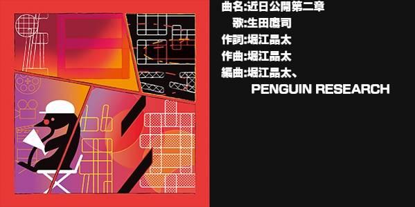 PENGUIN RESEARCH