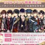 イケメンシリーズ総選挙2018