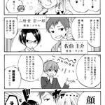 第1沼『numan編集部へようこそ』(2/2)