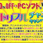 アニメイトオンライン限定 PCサイトリニューアル記念/トリプルチャンスキャンペーン