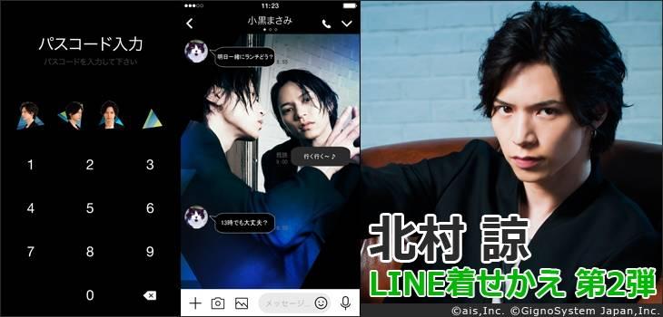 北村諒/LINE
