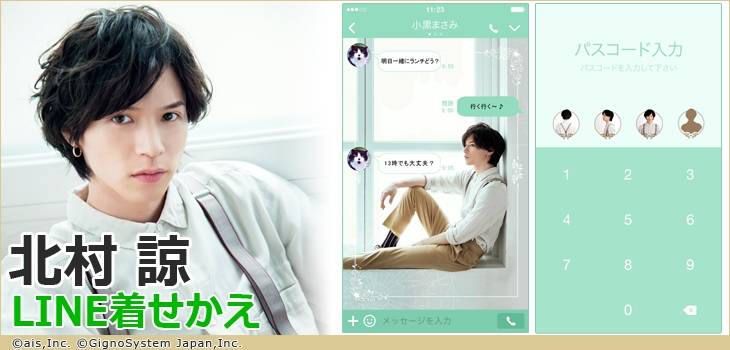 LINE着せかえ『北村諒』第1弾