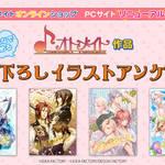 アニメイトオンライン限定 PCサイトリニューアル記念特典
