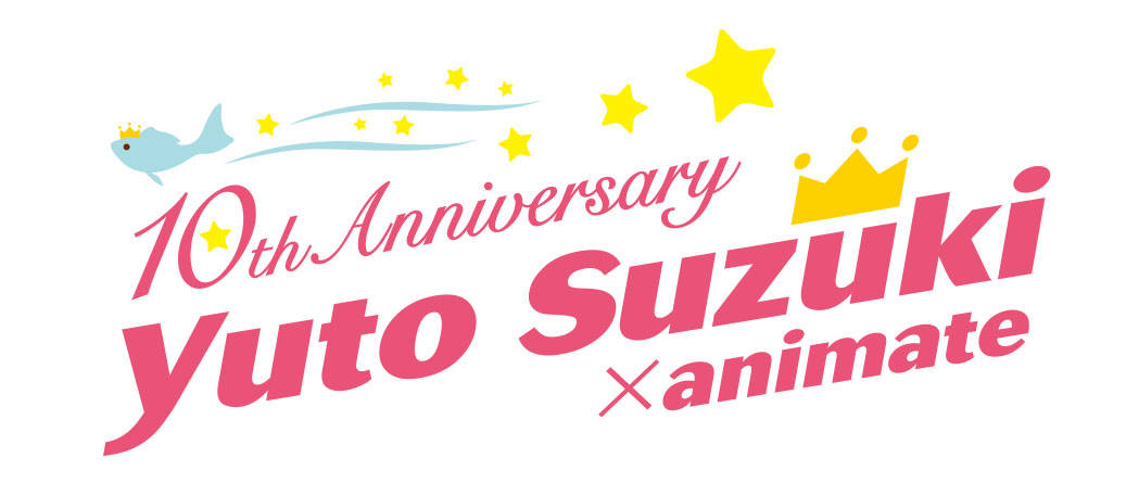 鈴木裕斗さん/YutoSuzuki 10th Anniversary × animate