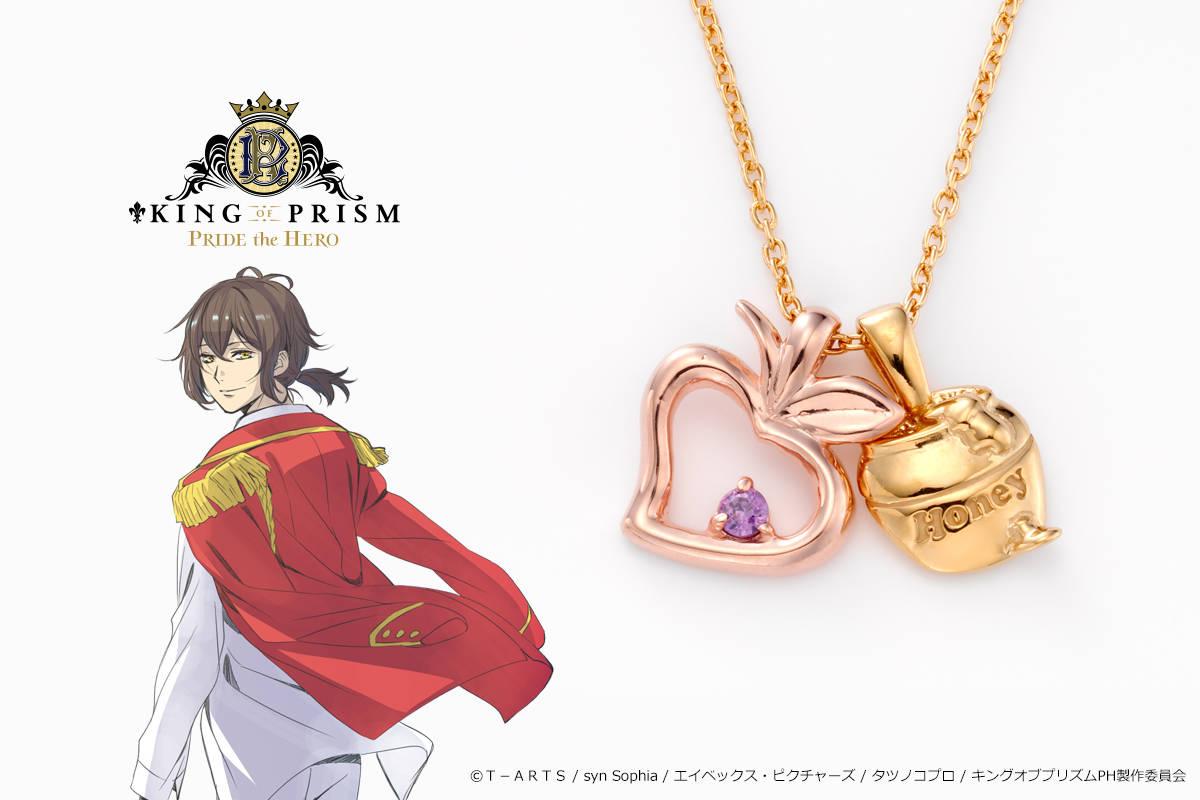 KING OF PRISM キャラクターイメージネックレス コウジ