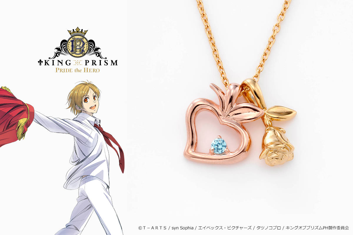 KING OF PRISM キャラクターイメージネックレス ヒロ