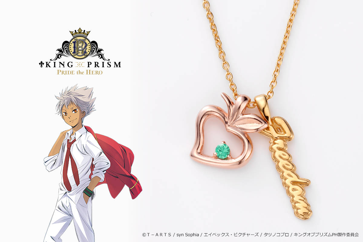 KING OF PRISM キャラクターイメージネックレス カヅキ