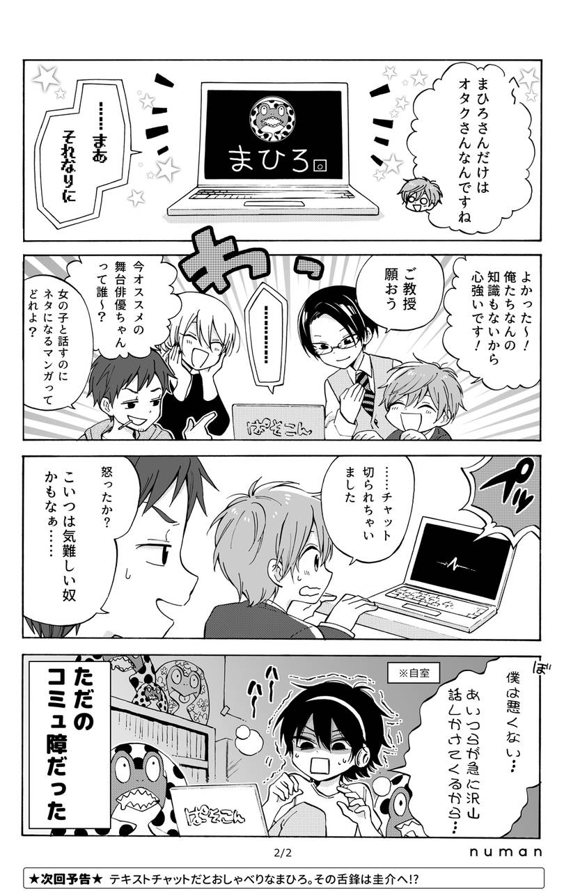 第2沼『まひろくんがやってきた!?』(2/2)