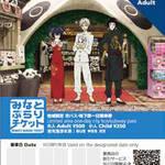 みなとぶらりチケット(横浜駅)