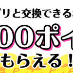 プリンスプリ/キャンペーン